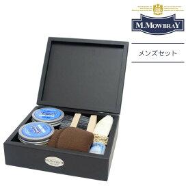 M.MOWBRAY モゥブレィ メンズセット7点SET MEN'S SET シューケア 革靴のお手入れ 靴磨き シューケアセット キット プレゼント ギフト 御祝い モウブレイ モウブレー