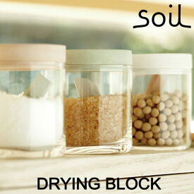 soil ソイル ドライングブロック(DRYING BLOCK )乾燥剤 調湿剤 乾燥 食品用 お菓子 調味料 キッチン雑貨 オシャレ イスルギ 速乾 吸水 吸湿 珪藻土 衛生的 テレビで紹介 お風呂特集 左官 職人 林修のニッポンドリル