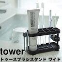 tower タワー トゥースブラシスタンド ワイド TOOTH BRUSH STAND WIDEスタンド 歯ブラシ ハブラシ 鏡 ミラー ホワイト…