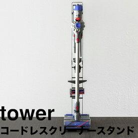 tower タワー コードレスクリーナースタンド dyson ダイソン 掃除機スタンド 掃除機立て スティック 立てかけ スペース コンパクト 片付け シンプル おしゃれ 山崎実業 YAMAZAKI 03540/03541