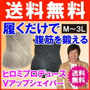ヒロミプロデュース/Vアップシェイパー/ブイアップシェイパー/腹筋/ダイエット/カイモノラボ(送料無料)