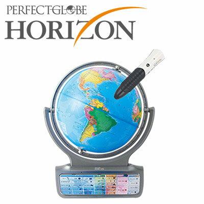 地球儀 パーフェクトグローブ ホライズン (PERFECTGLOBE HORIZON) / しゃべる地球儀 PG-HR14 通販 在庫限り