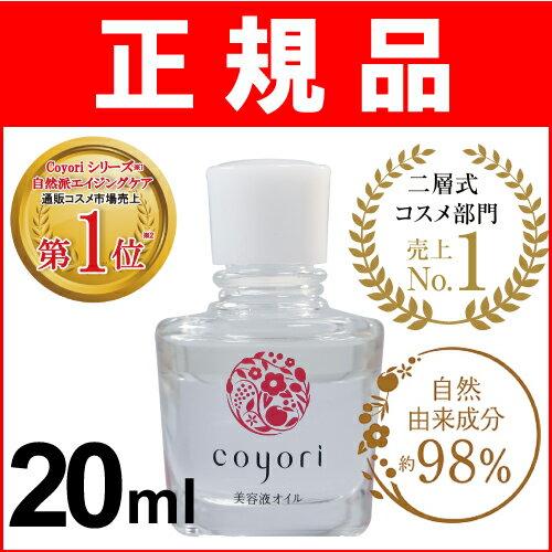 コヨリ coyori こより オイル 美容液オイル 20ml 通販