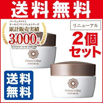 【あす楽】パーフェクトワン モイスチャージェルa 75g 2個組 PERFECT ONE 新日本製薬 通販 (d) (po)