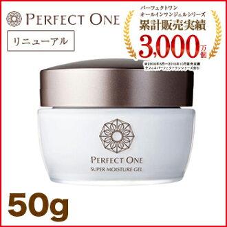 완벽 한 슈퍼 모이스처 젤 50g PERFECT ONE 신 일본 제약