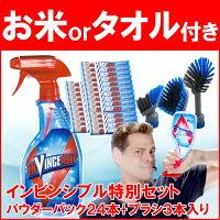invinceableインビンシブル特別セット(24本+スプレーボトル+ブラシ3種)通販プライムダイレクト(mz)