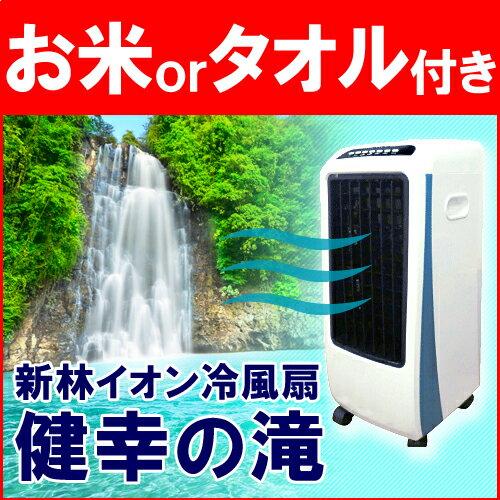 【あす楽】 新林イオン冷風扇 健幸の滝 (MHC) (送料無料) 通販