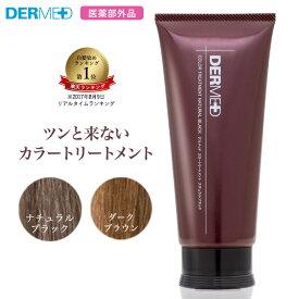 【定期購入】デルメッド 薬用カラートリートメント 医薬部外品 200g