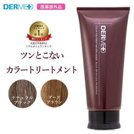 【公式】デルメッド 薬用カラートリートメント 医薬部外品 200g