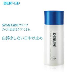 【公式】デルメッド アウタープロテクト ミルク SPF50+・PA++++