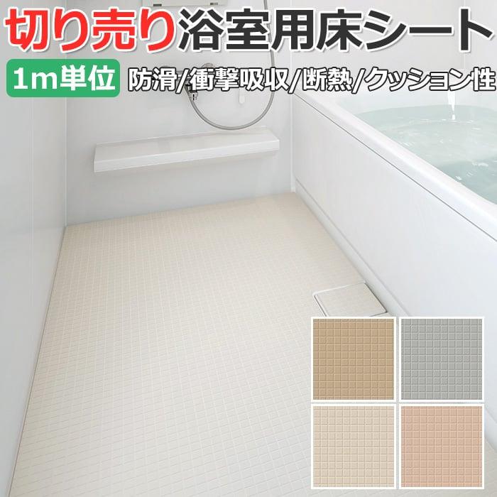 東リ 浴室用床シート バスナフローレ BNF1001〜1006【無料生地サンプル】