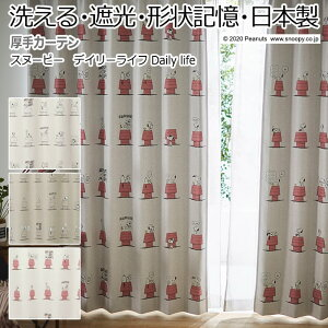 キャラクター デザインカーテン 洗える 遮光 日本製 スヌーピー ピーナッツ おしゃれ 幅300×丈260cm以内でサイズオーダー デイリーライフ (S) 引っ越し 新生活