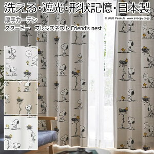 キャラクター デザインカーテン 洗える 遮光 日本製 スヌーピー ピーナッツ おしゃれ 既製サイズ 約幅100×丈135cm フレンズネスト (S) 引っ越し 新生活