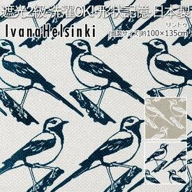 北欧 デザインカーテン 洗える 厚地カーテン ドレープ カーテン ウォッシャブル 遮光2級 日本製 形状記憶加工 タッセル付き イヴァナヘルシンキ 既製サイズ リントゥ (Lintu) (S) 約幅100×丈135cm
