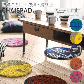 北欧 ラグ カーペット Masaru Suzuki 約35cm 円形 チェアパッド (S) 引っ越し 新生活
