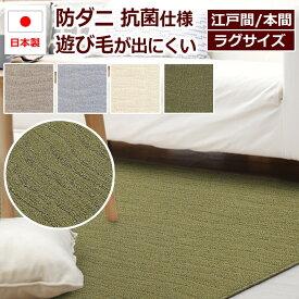 日本製 ラグ カーペット ラグマット 絨毯 北欧 デザイン 防ダニ 抗菌 prevell プレーベル ポート ( アイボリー ベージュ グレー グリーン ) 本間10畳 約382×477cm 10帖 10畳 十畳