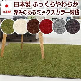 ふんわり アクリル ラグ ラグマット 日本製 絨毯 約200×250cm シンプル Prevell プレーベル ロブ アイボリー ブラウン レッド グリーン ライトグレー ダークグレー スーパーSALE