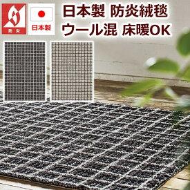 防炎 北欧モダン 格子柄 デザインラグ 約200×250cm 大人可愛い ラグマット 絨毯 日本製 カーペット ループパイル 床暖房対応 プレーベル Prevell セロン アイボリー ブラック 引っ越し 新生活