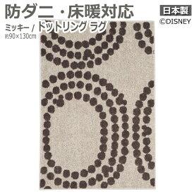 ディズニー DISNEY デザインラグ カーペット 防ダニ ホットカーペット対応 遊び毛防止 日本製 DRM-1070 約90×130cm ミッキー ドットリング ラグ (S) 引っ越し 新生活