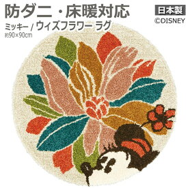 ディズニー DISNEY デザインラグ カーペット 防ダニ ホットカーペット対応 日本製 DRM-4075 約90×90cm 円形 ミッキー ウィズフラワー ラグ (S) 引っ越し 新生活 スーパーSALE