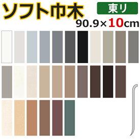 東リ ソフト巾木 (R) Rあり 約長さ90.9cm×高さ10cm (25枚入り)