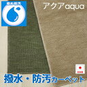 アクア(N) カーペット 四畳半 4畳半 4.5畳 4.5帖 261×261cm 撥水 防汚 じゅうたん 日本製 折りたたみラグ