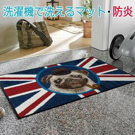 洗濯機で洗える 防炎 玄関マット キッチンマット 約50×75cm British Pug ブリティッシュパグ (R) G016A ウォッシュドライ wash+dry