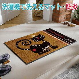 洗濯機で洗える 防炎 玄関マット キッチンマット 約50×75cm Cat is at Home キャットイズアットホーム (R) G010A ウォッシュドライ wash+dry