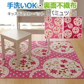 花柄 デスクカーペット パミュツー (I) 約110×133cm 手洗い可 キッズラグ 引っ越し 新生活