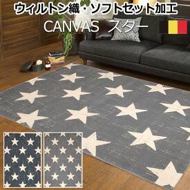 星柄 ヴィンテージ スター かっこいい 北欧 ウィルトン ラグ カーペット オールシーズン ポリプロピレン CANVAS(キャンバス) スター (H) 約80×150cm