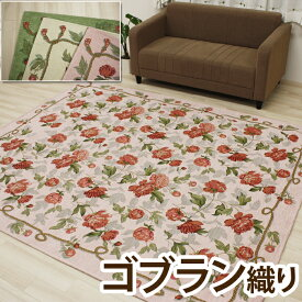 タピス (Y) ゴブラン織りカーペット 輸入カーペット 約200×250cm 引っ越し 新生活