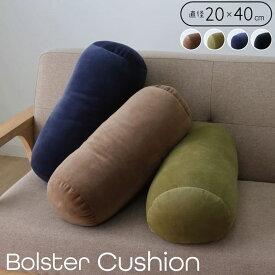 クッション もちもち ふんわり マイクロ綿 筒型 円形 抱き枕 足枕 シンプル mou ボルスター(I) 直径約20cm×長さ約40cm 円柱 引っ越し 新生活 お買い物マラソン