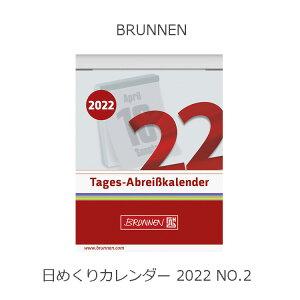 ブルネン 日めくりカレンダー 2022 Mサイズ No.2 BRUNNEN ドイツ かわいい おしゃれ 壁掛け himekuri 【 ネコポス 】 【 あす楽 】
