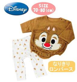 【メール便不可】Disney ディズニー チップ&デール Dale ベビー服 なりきりロンパースセット もこもこフリース×スムース 赤ちゃん ギフト お祝い 出産祝い クリスマス プレゼント ハロウィン (TK331019622 3500203)