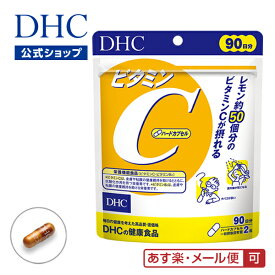 【店内P最大16倍以上&300pt開催】【DHC直販】【メール便OK】ビタミンCに ビタミンB2をプラス ビタミンC(ハードカプセル) 徳用90日分【ビタミンC・ビタミンB2】|DHC dhc サプリ サプリメント ビタミン ディーエイチシー 健康食品 ビタミンサプリメント 健康 栄養補助食品