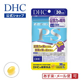 【店内P最大18倍以上&300pt開催】【DHC直販】【メール便OK】大豆由来のPSを1粒に55mg配合しDHAもプラス PS(ホスファチジルセリン) 30日分 | DHC dhc サプリ サプリメント epa ディーエイチシー 男性 女性 dha 健康食品 コリン おすすめ dhcサプリ 大豆 健康サプリ 健康