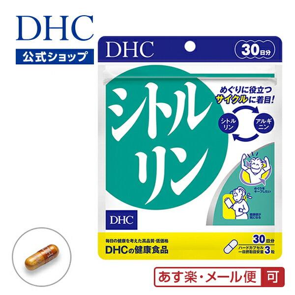 【店内P最大56倍以上&300pt開催】注目の新成分で、スムーズな流れ【メール便OK】【DHC直販】ドロドロをサラサラに! サプリメント 健康維持サプリ アルギニン シトルリン 30日分 | dhc サプリ 男性 女性 アミノ酸 健康食品 ディーエイチシー DHC 健康食品・サプリメント