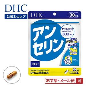 【店内P最大16倍以上&300pt開催】プリン体が気になる方に!【メール便OK】【DHC直販】1日3粒で60mg フィッシュペプチドを配合 アンセリン 30日分 | DHC dhc サプリ サプリメント ディーエイチシー