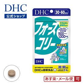 【店内P最大16倍以上&300pt開催】【DHC直販】【メール便OK】ダイエット サプリ フォースコリー 30日分|DHC サプリメント ビタミン ディーエイチシー ダイエットサプリメント ビタミンb ダイエットサプリ ビタミンb6 ビタミンb1 ビタミンb2 フォルスコリ ダイエットサポート