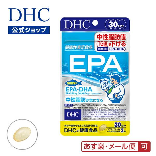 【店内P最大15倍以上&300pt開催】「EPA」に「DHA」も配合!【メール便OK】【DHC直販】魚に含まれる「EPA」 【サプリメント】EPA(エイコサペンタエン酸) 30日分 | dhc サプリ 男性 ディーエイチシー 女性 栄養補助食品 健康食品 青魚 DHC 健康食品・サプリメント