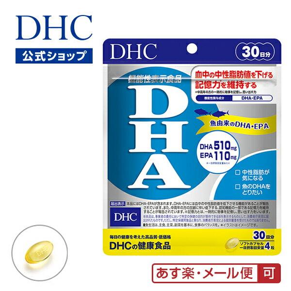 【店内P最大15倍以上&300pt開催】中性脂肪が気になる方、魚のDHAをとりたい方に! 【メール便OK】【DHC直販】 DHA 30日分 | DHC EPA ビタミン dhc サプリ 男性 ディーエイチシー サプリメント 女性 epa dha 健康食品 40代 dhcサプリ 青魚 健康食品・サプリメント