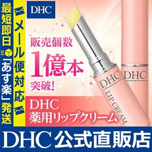 【最大P14倍以上&400pt開催】1億本突破のロングセラー人気リップ【メール便OK】【DHC直販】無香料・ベタつきがなく、唇にほんのりとしたツヤを与えるDHC薬用リップクリームwellnewproduct