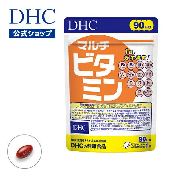 【店内P最大15倍以上&300pt開催】ビタミン12種類をまとめて1粒に!【DHC直販】 サプリメント サプリ ビタミン ミネラル マルチビタミン 徳用90日分|健康食品 ビタミンサプリメント パントテン酸 ビオチン ビタミンc 葉酸 ビタミンe DHC 健康サプリ 葉酸サプリ