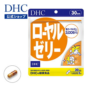 【DHC直販サプリメント】タンパク質、ビタミンB群、ミネラル、アミノ酸など約40種類の栄養成分を含有ローヤルゼリー30日分