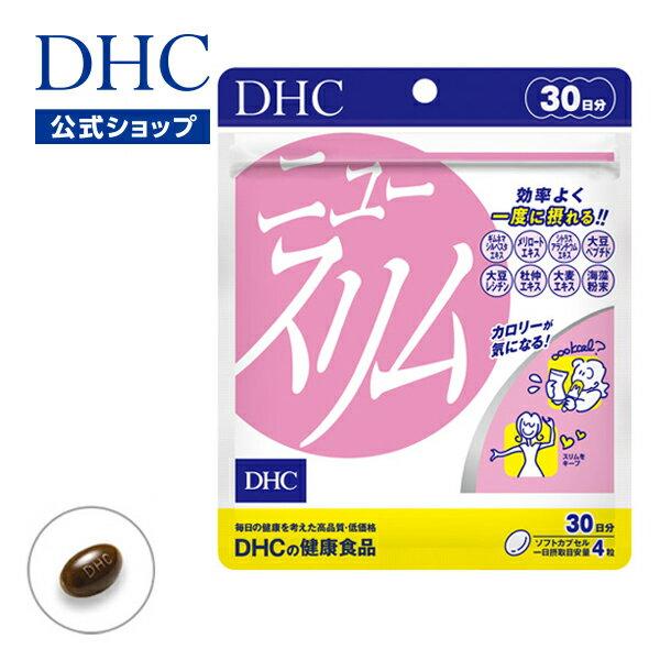 【DHC直販】 ダイエット 【サプリ】食べたい人のダイエット ニュースリム 30日分