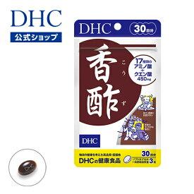 【店内P最大16倍以上&300pt開催】【DHC直販サプリメント】17種類のアミノ酸 さらにクエン酸を摂ることができる 香酢(こうず) 30日分 | DHC dhc サプリメント サプリ 健康食品 ビタミン アルギニン ディーエイチシー ミネラル 健康 女性 クエン酸 アミノ酸 美容 カプセル