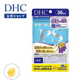 【店内P最大28倍以上&300pt開催】大豆由来のPSを1粒に55mg配合し、さらにDHAもプラス【DHC直販サプリメント】 PS(ホスファチジルセリン) 30日分 | サプリ サプリメント 健康食品 dha epa 健康 健康サプリ 健康サプリメント コンドロイチン硫酸