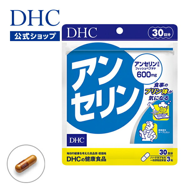 【店内P最大15倍以上&300pt開催】プリン体が気になる方に! 【DHC直販サプリメント】 1日3粒で60mg!マグロやカツオといった回遊魚の特有成分を30倍に濃縮したフィッシュペプチドを配合 アンセリン30日分|サプリメント サプリ 健康食品 フィッシュ ディーエイチシー dhc DHC