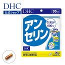 【DHC直販サプリメント】1日3粒で60mg!マグロやカツオといった回遊魚の特有成分を30倍に濃縮したフィッシュペプチドを配合!アンセリン30日分