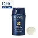 【DHC直販男性用化粧品】これ1本でスキンケア(化粧水・美容液・乳液・クリーム・アフターシェーブ・ボディクリーム)!DHCMENオールインワンモイスチュアジェル<顔・体用美容液>
